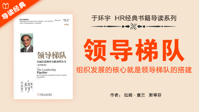 第12期:HR经典导读系列之《领导梯队》