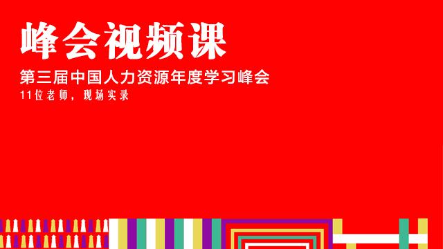 第三届中国人力资源年度学习峰会完整视频