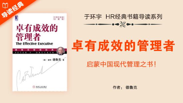 第13期:HR经典导读系列之《卓有成效的管理者》