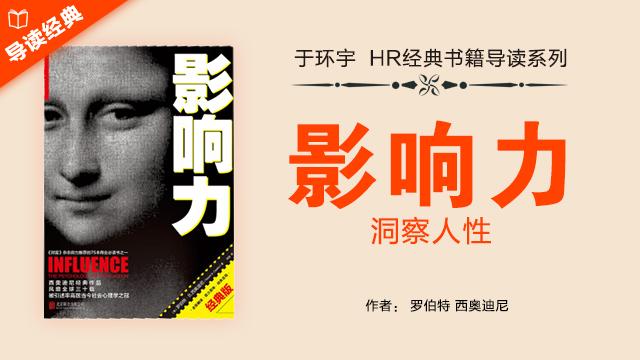 第14期:HR经典导读系列之《影响力》