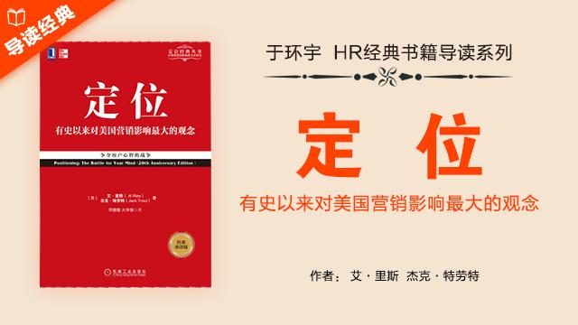 第16期:HR经典导读系列之《定位》