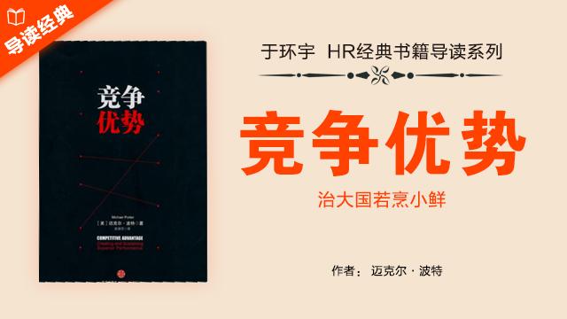 第17期:HR经典导读系列之《竞争优势》