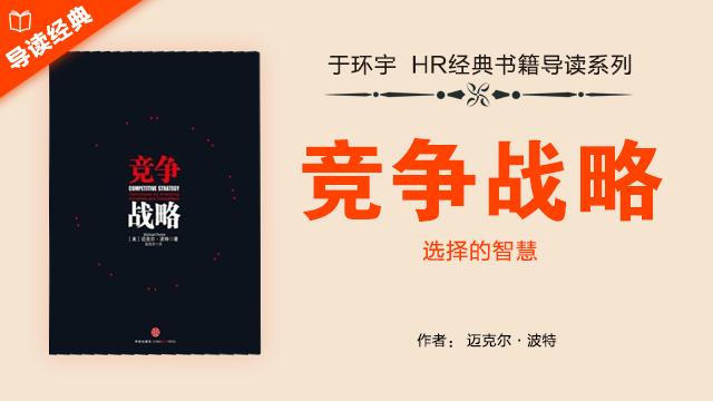 第18期:HR经典导读系列之《竞争战略》