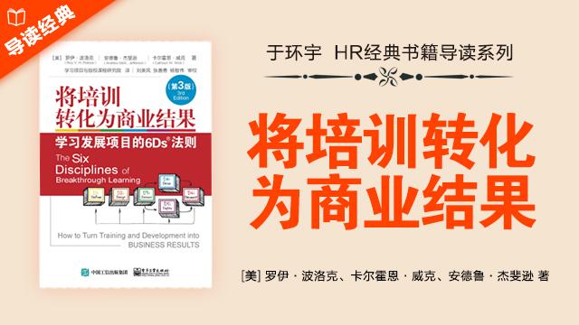 第20期:HR经典导读系列之《将培训转化为商业结果》