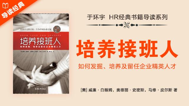 第21期:HR经典导读系列之《培养接班人》