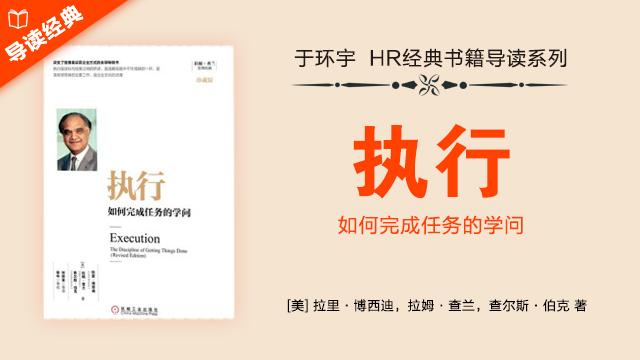 第19期:HR经典导读系列之《执行》