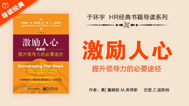 第22期:HR经典导读系列之《激励人心》