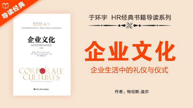 第24期:HR经典导读系列之《企业文化》