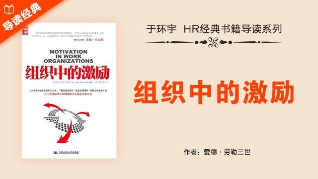 第23期:HR经典导读系列之《组织中的激励》