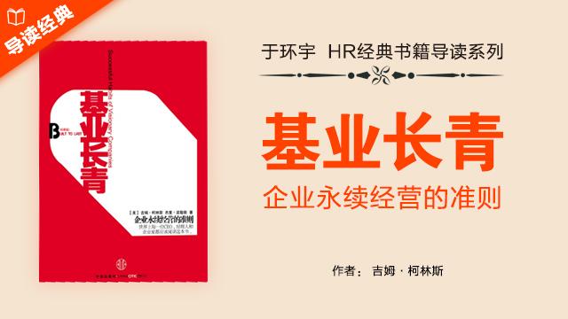 第27期:HR经典导读系列之《基业长青》
