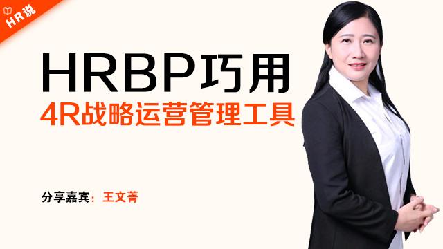 最佳实践第69期《HRBP巧用4R战略运营管理工具》