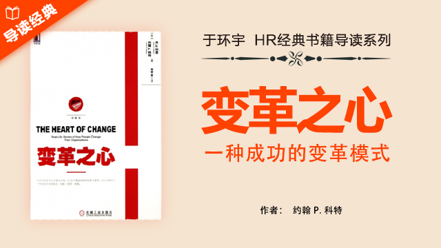 第28期:HR经典导读系列之《变革之心》