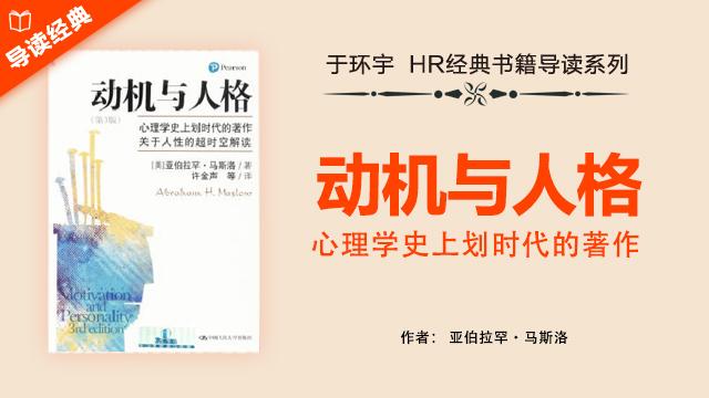 第29期:HR经典导读系列之《动机与人格》