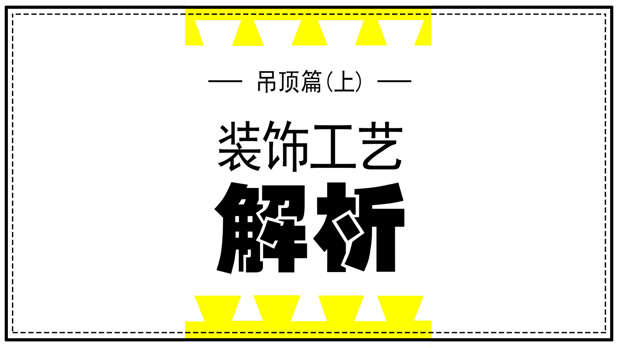 装饰工艺解析—吊顶篇(上)