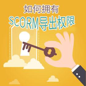 如何拥有SCORM导出权限?