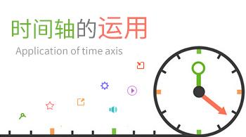 时间轴的运用(专业版进阶教程)