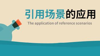 引用场景的应用(专业版进阶教程)