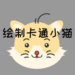 实例教程:卡通绘制之小花猫
