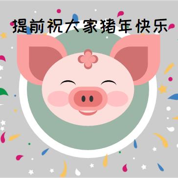 实例教程:绘制一只猪宝宝