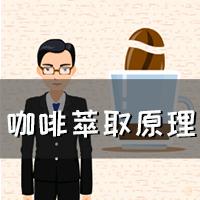 实例教程:咖啡萃取原理