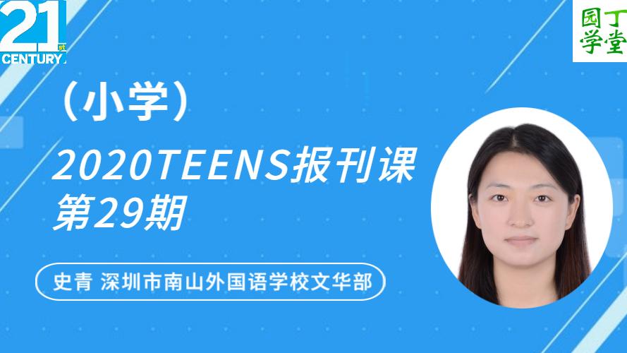 (小学)2020TEENS报刊课第29期