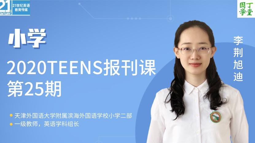 (小学)2020TEENS报刊课第25期