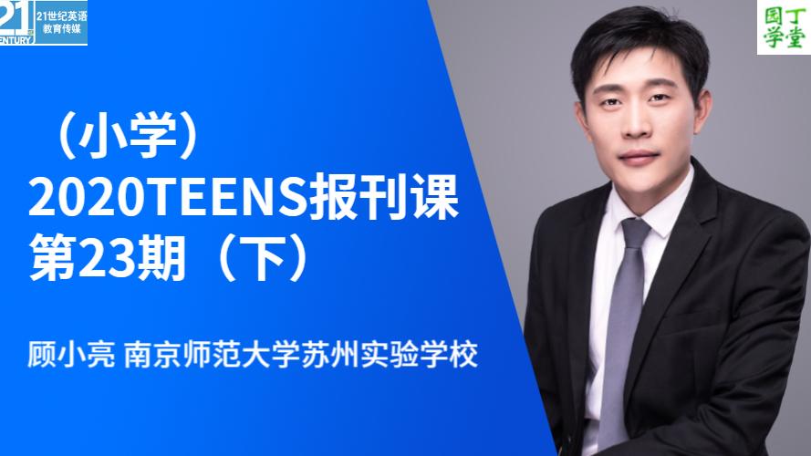 (小学)2020TEENS报刊课第23期(下)