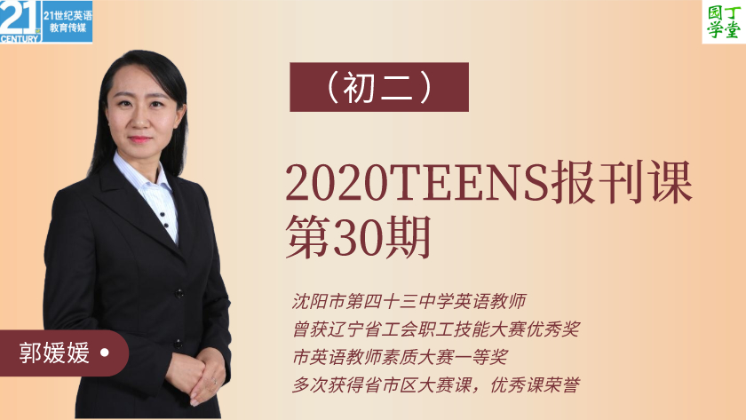 (初二)2020TEENS报刊课第30期