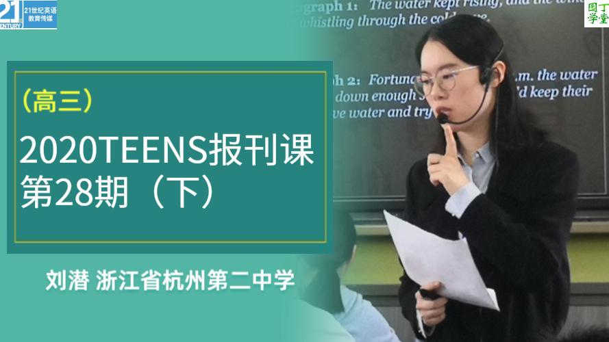 (高三)2020TEENS报刊课第28期(下)