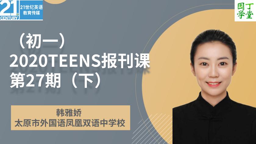 (初一)2020TEENS报刊课第27期(下)