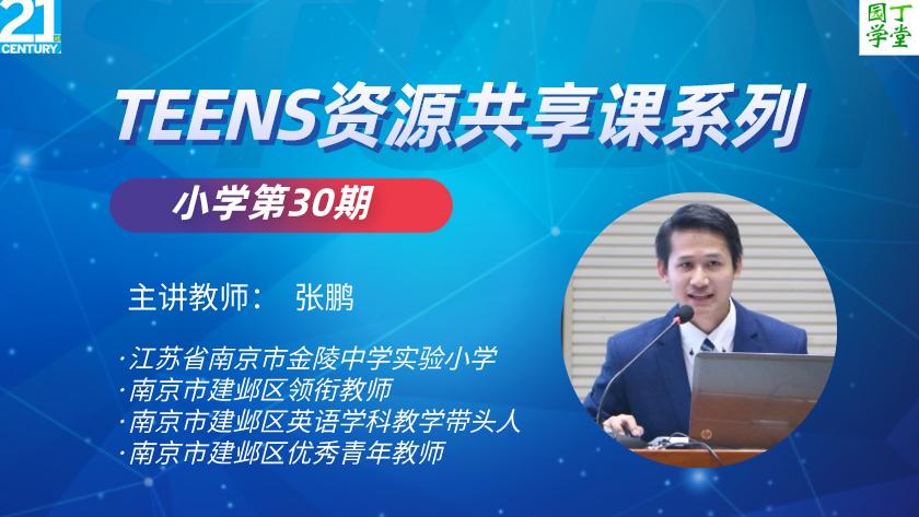 (小学)2020TEENS报刊课第30期