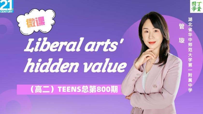 微课|(高二)TEENS总第800期(2020-21学年第1期)