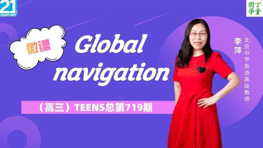 微课|(高三)TEENS总第719期(2020-21学年第1期)