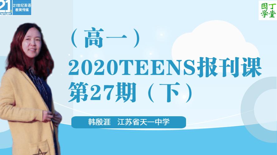 (高一)2020TEENS报刊课第27期(下)