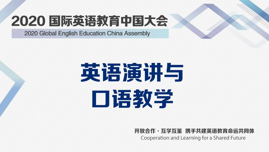英语演讲与口语教学