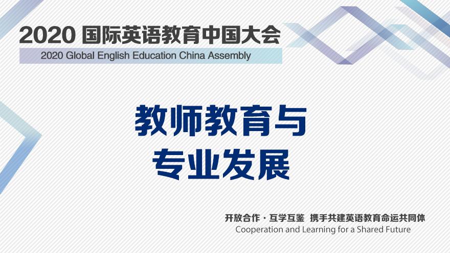 教师教育与专业发展