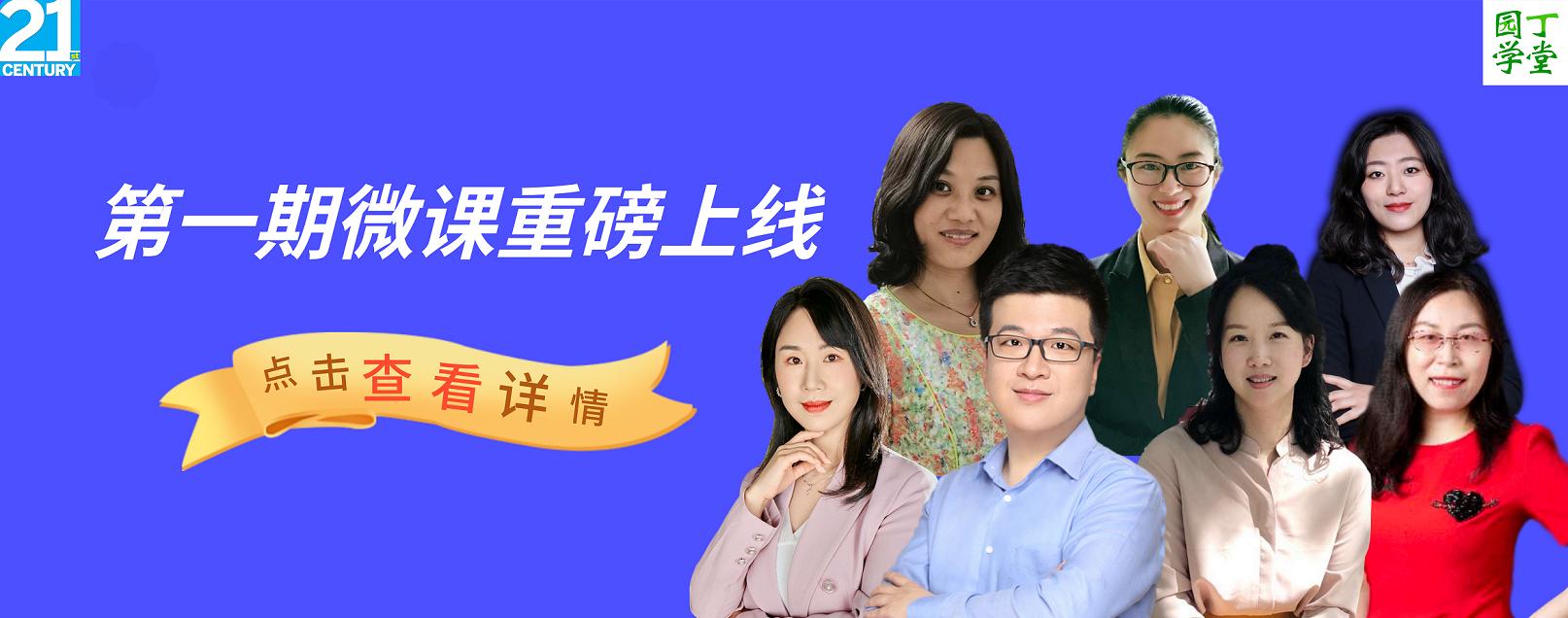 微课|TEENS报刊2020-21学年第1期