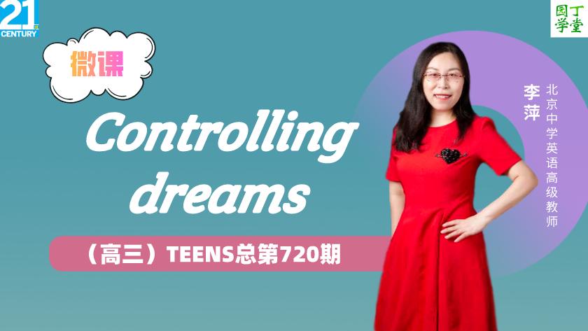 微课|(高三)TEENS总第720期(2020-21学年第2期)