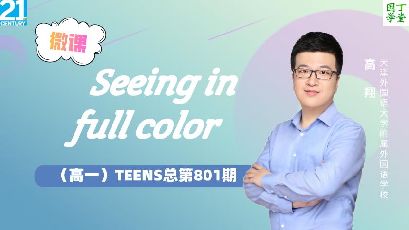 微课|(高一)TEENS总第801期(2020-21学年第2期)