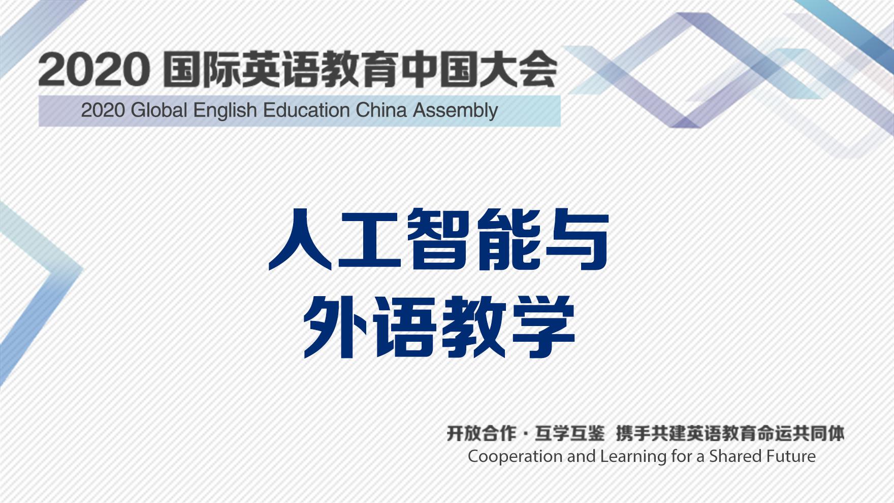 人工智能与外语教学
