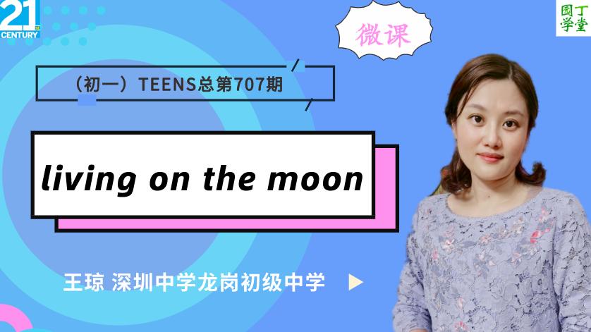 微课|(初一)TEENS总第707期(2020-21学年第2期)