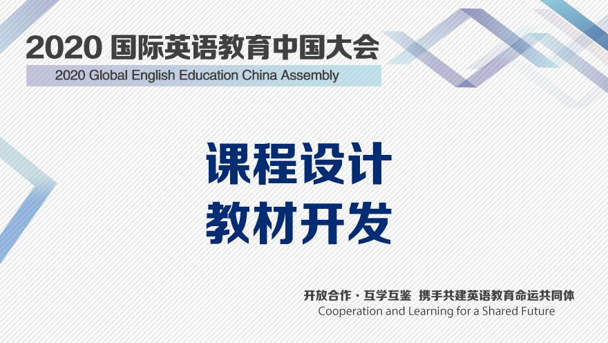 课程设计与教材开发