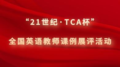 """""""21世纪·TCA杯""""全国英语教师课例展评活动全面启动"""
