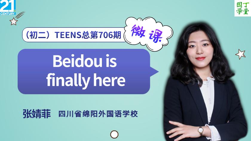微课|(初二)TEENS总第706期(2020-21学年第1期)