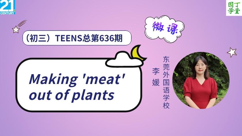 微课(初三)TEENS总第636期(2020-21学年第6期)