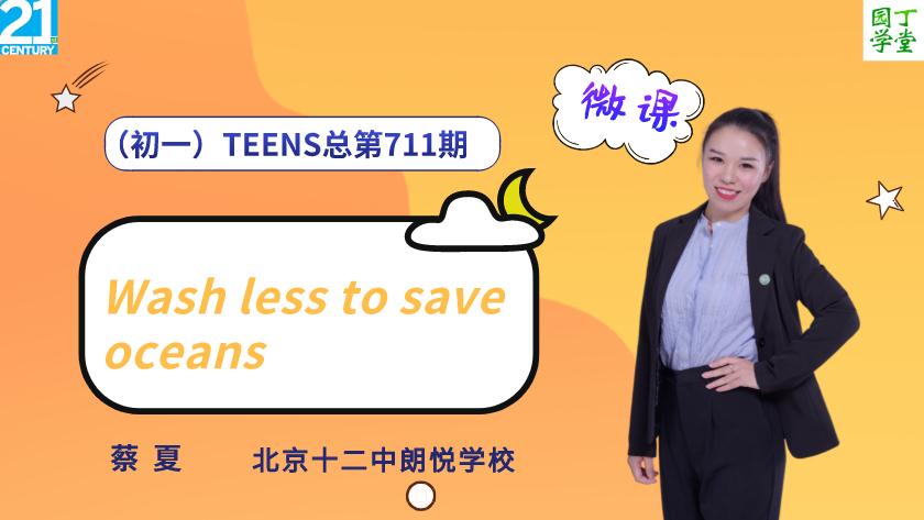 微课(初一)TEENS总第711期(2020-21学年第6期)