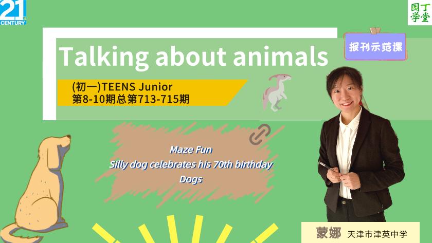 报刊示范课 (初一)TEENS总第713-715期(2020-21学年第8-10期)