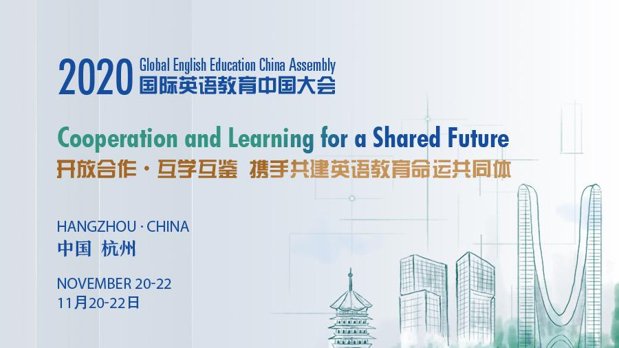 2020国际英语教育中国大会(现场参会+在线观看)