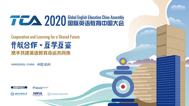 2020国际英语教育中国大会(在线观看)