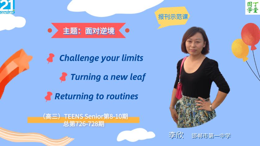 报刊示范课(高三)TEENS总第726-728期(2020-21学年第8-10期)